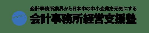 会計事務所経営支援塾logo
