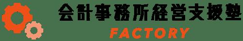 支援塾Factoryロゴ