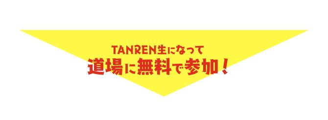 TANREN生になって道場に無料で参加!