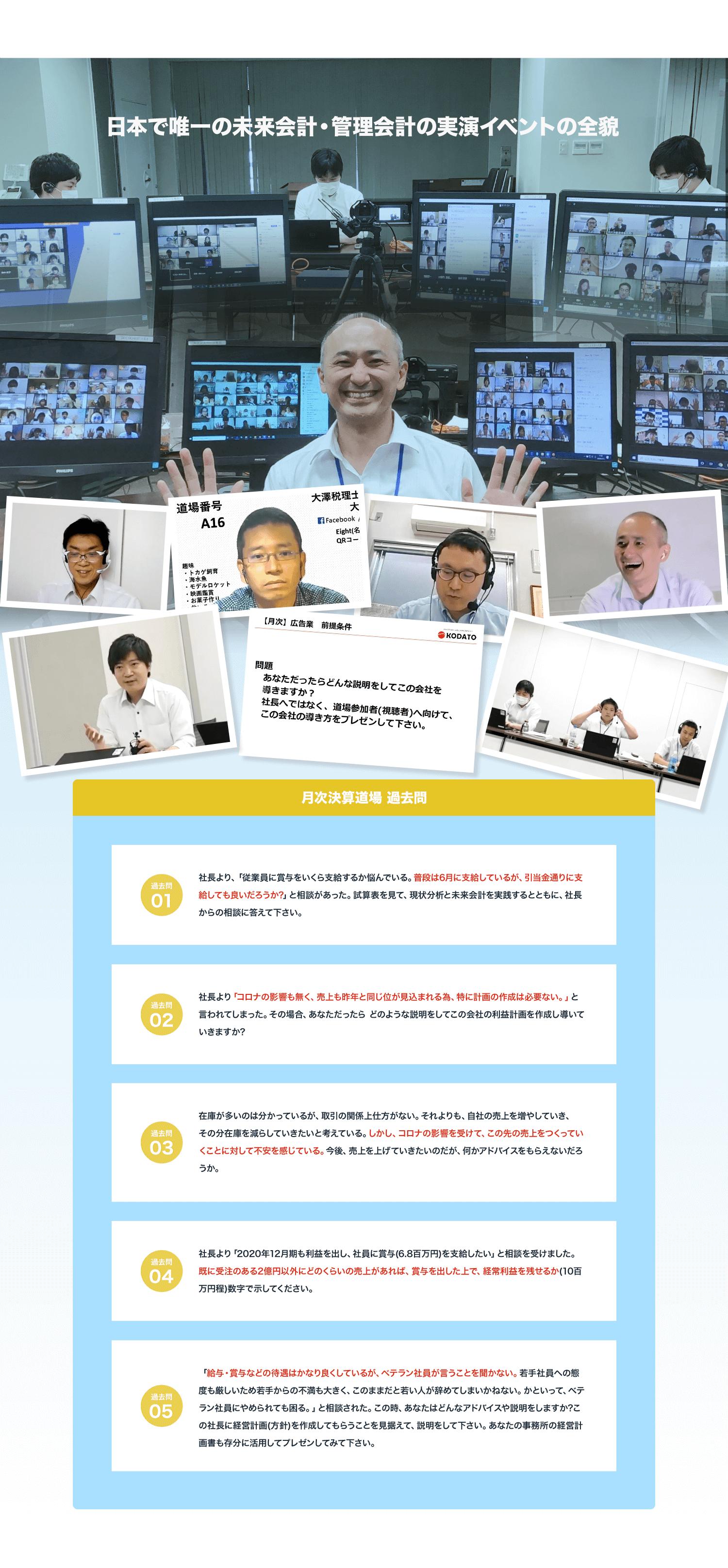 日本で唯一の未来会計・管理会計の実演イベントの全貌