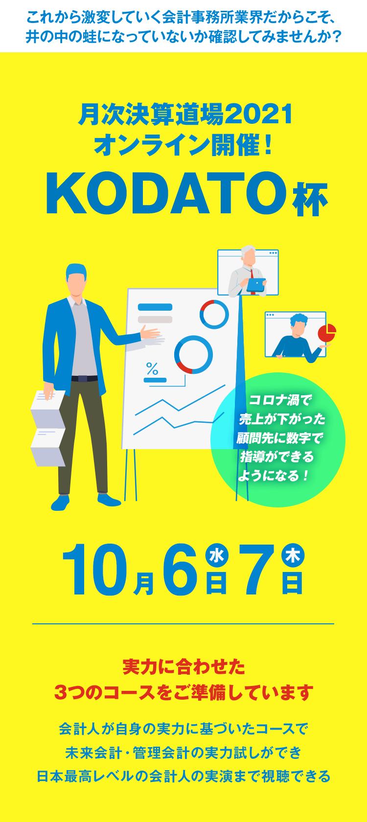 月次決算道場2021オンライン開催!KODATO杯