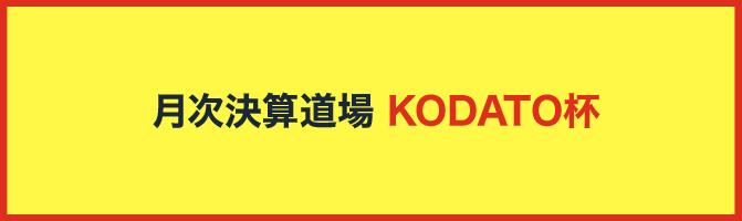 月次決算道場 KODATO杯