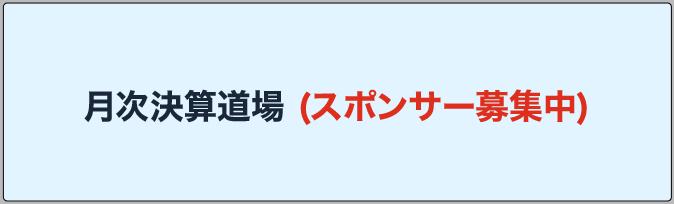 月次決算道場 (スポンサー募集中)