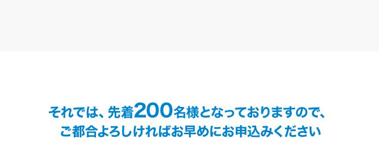 それでは、先着200名様となっておりますので、ご都合よろしければお早めにお申込みください