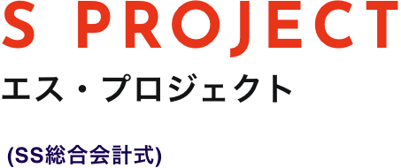 S PROJECT エス・プロジェクト(SS総合会計式)