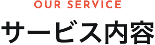 our service サービス内容